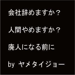 yametaijo1