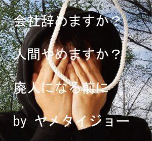 yametaijo2